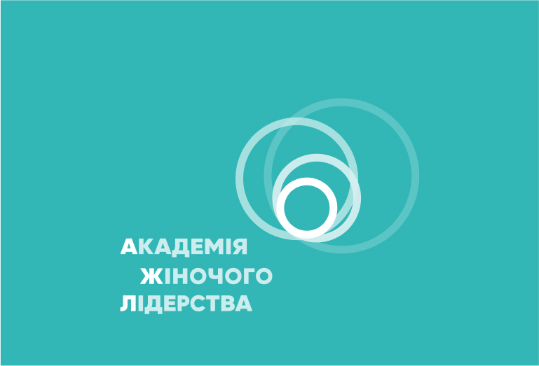 Академія Жіночого Лідерства